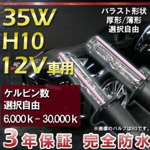 3年保証 HIDキット H10 35W ・最新デジタルバラスト!選べる形状[厚型or薄型] 選べるケルビン数[6,000K〜30,000K]|keduka