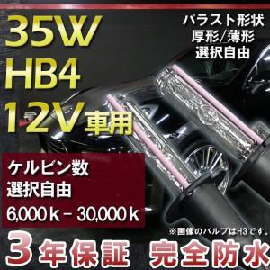 3年保証 HIDキット HB4 35W ・最新デジタルバラスト!選べる形状[厚型or薄型] 選べるケルビン数[6,000K〜30,000K]|keduka