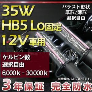 3年保証 HIDキット HB5Lo固定 35W ・最新デジタルバラスト!選べる形状[厚型or薄型] 選べるケルビン数[6,000K〜30,000K]|keduka
