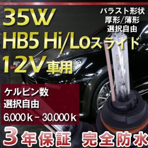 3年保証 HIDキット HB5Hi/Loスライド 35W ・最新デジタルバラスト!選べる形状[厚型or薄型] 選べるケルビン数[6,000K〜30,000K]|keduka