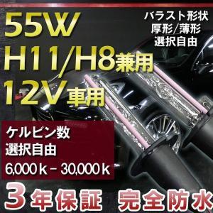 3年保証 HIDキット H11/H8(兼用) 55W ・最新デジタルバラスト!選べる形状[厚型or薄型] 選べるケルビン数[6,000K〜30,000K] keduka