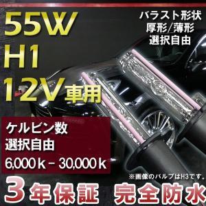 3年保証 HIDキット H1 55W ・最新デジタルバラスト!選べる形状[厚型or薄型] 選べるケルビン数[6,000K〜30,000K]|keduka