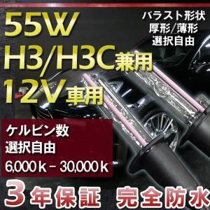 3年保証 HIDキット H3/H3C(兼用) 55W ・最新デジタルバラスト!選べる形状[厚型or薄型] 選べるケルビン数[6,000K〜30,000K]|keduka