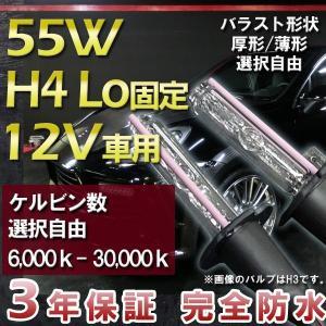 3年保証 HIDキット H4Lo固定 55W ・最新デジタルバラスト!選べる形状[厚型or薄型] 選べるケルビン数[6,000K〜30,000K]|keduka