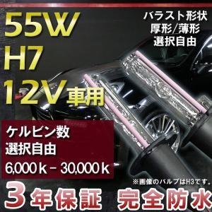 3年保証 HIDキット H7 55W ・最新デジタルバラスト!選べる形状[厚型or薄型] 選べるケルビン数[6,000K〜30,000K]|keduka