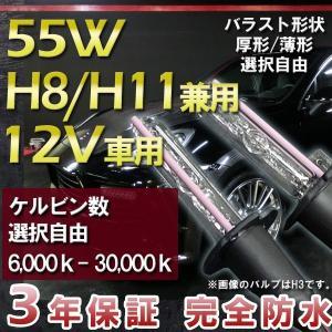 3年保証 HIDキット H8/H11(兼用) 55W ・最新デジタルバラスト!選べる形状[厚型or薄型] 選べるケルビン数[6,000K〜30,000K]|keduka