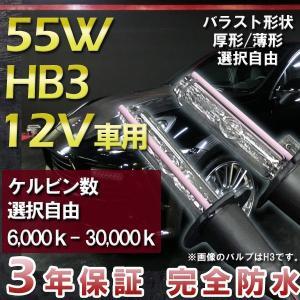 3年保証 HIDキット HB3 55W ・最新デジタルバラスト!選べる形状[厚型or薄型] 選べるケルビン数[6,000K〜30,000K]|keduka