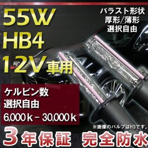 3年保証 HIDキット HB4 55W ・最新デジタルバラスト!選べる形状[厚型or薄型] 選べるケルビン数[6,000K〜30,000K]|keduka