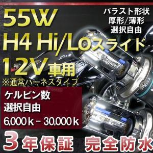 3年保証 HIDキット H4Hi/Loスライド 55W ・最新デジタルバラスト!選べる形状[厚型or薄型] 選べるケルビン数[6,000K〜30,000K] keduka