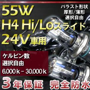 3年保証 HIDキット H4Hi/Loスライド [24V専用] 55W ・最新デジタルバラスト!選べる形状[厚型or薄型] 選べるケルビン数[6,000K〜30,000K]|keduka