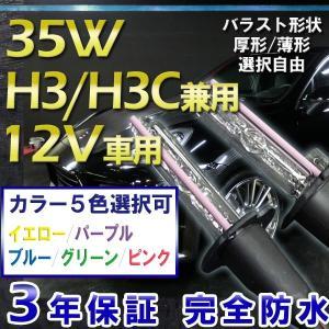 3年保証 HIDキット H3/H3C(兼用) 35W ・最新デジタルバラスト!選べる形状[厚型or薄型] 選べるカラー[イエロー/ブルー/グリーン/ピンク/パープル ]|keduka