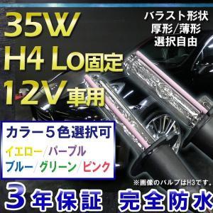 3年保証 HIDキット H4Lo固定 35W ・最新デジタルバラスト!選べる形状[厚型or薄型] 選べるカラー[イエロー/ブルー/グリーン/ピンク/パープル ]|keduka