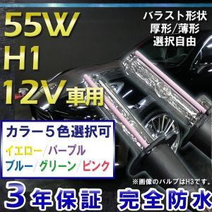 3年保証 HIDキット H1 55W ・最新デジタルバラスト!選べる形状[厚型or薄型] 選べるカラー[イエロー/ブルー/グリーン/ピンク/パープル ]|keduka