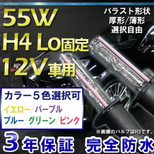 3年保証 HIDキット H4Lo固定 55W ・最新デジタルバラスト!選べる形状[厚型or薄型] 選べるカラー[イエロー/ブルー/グリーン/ピンク/パープル ]|keduka