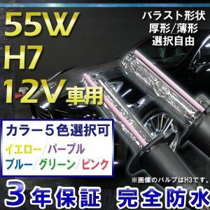 3年保証 HIDキット H7 55W ・最新デジタルバラスト!選べる形状[厚型or薄型] 選べるカラー[イエロー/ブルー/グリーン/ピンク/パープル ]|keduka