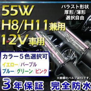 3年保証 HIDキット H8/H11(兼用) 55W ・最新デジタルバラスト!選べる形状[厚型or薄型] 選べるカラー[イエロー/ブルー/グリーン/ピンク/パープル ]|keduka