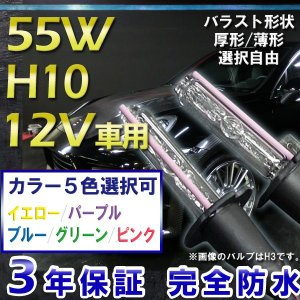 3年保証 HIDキット H10 55W ・最新デジタルバラスト!選べる形状[厚型or薄型] 選べるカラー[イエロー/ブルー/グリーン/ピンク/パープル ]|keduka