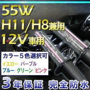 3年保証 HIDキット H11/H8(兼用) 55W ・最新デジタルバラスト!選べる形状[厚型or薄型] 選べるカラー[イエロー/ブルー/グリーン/ピンク/パープル ]|keduka