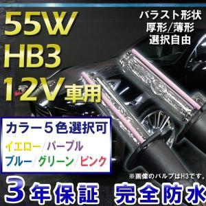 3年保証 HIDキット HB3 55W ・最新デジタルバラスト!選べる形状[厚型or薄型] 選べるカラー[イエロー/ブルー/グリーン/ピンク/パープル ]|keduka