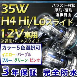 3年保証 HIDキット H4Hi/Loスライド 35W ・最新デジタルバラスト!選べる形状[厚型or薄型] 選べるカラー[イエロー/ブルー/グリーン/ピンク/パープル ]|keduka