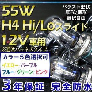 3年保証 HIDキット H4Hi/Loスライド 55W ・最新デジタルバラスト!選べる形状[厚型or薄型] 選べるカラー[イエロー/ブルー/グリーン/ピンク/パープル ]|keduka