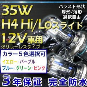 3年保証 HIDキット H4Hi/Loスライド[リレーレスタイプ]  35W 最新デジタルバラスト![厚型or薄型] 選べるカラー[イエロー/ブルー/グリーン/ピンク/パープル ]|keduka