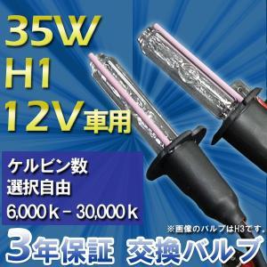 3年保証 HIDバルブ単品 H1 35W ・選べるケルビン数[6,000K〜30,000K] 補修・交換に|keduka
