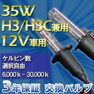 3年保証 HIDバルブ単品 H3/H3C兼用 35W ・選べるケルビン数[6,000K〜30,000K] 補修・交換に|keduka