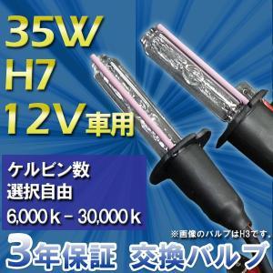 3年保証 HIDバルブ単品 H7 35W ・選べるケルビン数[6,000K〜30,000K] 補修・交換に|keduka
