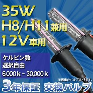 3年保証 HIDバルブ単品 H8/H11(兼用) 35W ・選べるケルビン数[6,000K〜30,000K] 補修・交換に|keduka