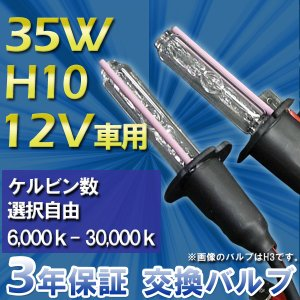 3年保証 HIDバルブ単品 H10 35W ・選べるケルビン数[6,000K〜30,000K] 補修・交換に|keduka