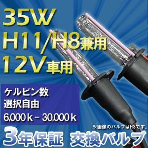 3年保証 HIDバルブ単品 H11/H8(兼用) 35W ・選べるケルビン数[6,000K〜30,000K] 補修・交換に|keduka