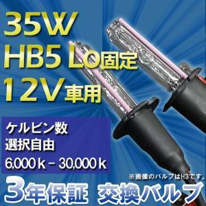 3年保証 HIDバルブ単品 HB5Lo固定 35W ・選べるケルビン数[6,000K〜30,000K] 補修・交換に|keduka