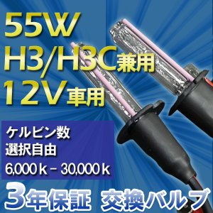 3年保証 HIDバルブ単品 H3/H3C兼用 55W ・選べるケルビン数[6,000K〜30,000K] 補修・交換に|keduka