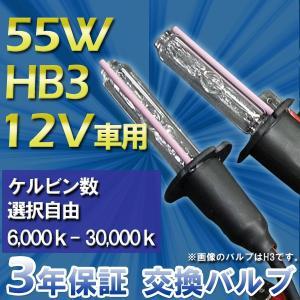 3年保証 HIDバルブ単品 HB3 55W ・選べるケルビン数[6,000K〜30,000K] 補修・交換に|keduka
