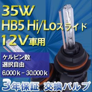 3年保証 HIDバルブ単品 HB5Hi/Loスライド 35W ・選べるケルビン数[6,000K〜30,000K] 補修・交換に|keduka