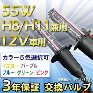3年保証 HIDバルブ単品 H8/H11(兼用) 55W ・選べるカラー[イエロー/ブルー/グリーン/ピンク/パープル ] 補修・交換に|keduka