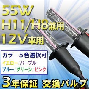 3年保証 HIDバルブ単品 H11/H8(兼用) 55W ・選べるカラー[イエロー/ブルー/グリーン/ピンク/パープル ] 補修・交換に|keduka