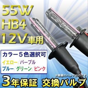 3年保証 HIDバルブ単品 HB4 55W ・選べるカラー[イエロー/ブルー/グリーン/ピンク/パープル ] 補修・交換に|keduka