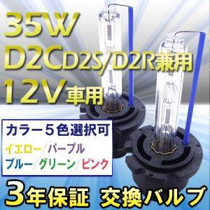 3年保証 D2C (D2R/D2S)兼用 35W ・選べるカラー[イエロー/ブルー/グリーン/ピンク/パープル ] HIDバルブ単品|keduka