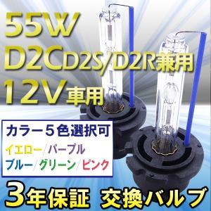 3年保証 D2C (D2R/D2S)兼用 55W ・選べるカラー[イエロー/ブルー/グリーン/ピンク/パープル ] HIDバルブ単品|keduka