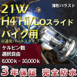 3年保証 バイク用HIDキット H4Hi/Loスライド 21W ・最新デジタルバラスト! 選べるケルビン数[6,000K〜30,000K]|keduka
