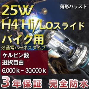 3年保証 バイク用HIDキット H4Hi/Loスライド 25W ・最新デジタルバラスト! 選べるケルビン数[6,000K〜30,000K]|keduka