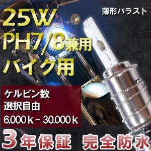 3年保証 バイク用HIDキット PH7/8 兼用 25W ・最新デジタルバラスト! 選べるケルビン数[6,000K〜30,000K]|keduka