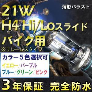 3年保証 バイク用HIDキット H4Hi/Loスライド [リレーレスタイプ]  21W ・最新デジタルバラスト! 選べるカラー[イエロー/ブルー/グリーン/ピンク/パープル ]|keduka