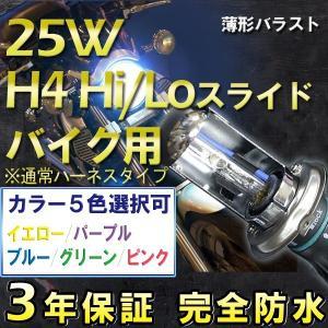 3年保証 バイク用HIDキット H4Hi/Loスライド 25W ・最新デジタルバラスト! 選べるカラー[イエロー/ブルー/グリーン/ピンク/パープル ]|keduka