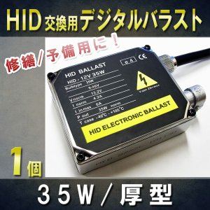 HID交換用バラスト 35W 厚型 ×1個 /補修・交換に デジタルバラスト|keduka
