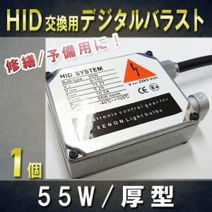HID交換用バラスト 55W 厚型 ×1個 /補修・交換に デジタルバラスト|keduka