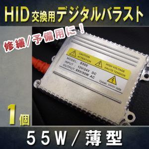 HID交換用バラスト 55W 薄型 ×1個 /補修・交換に デジタルバラスト|keduka