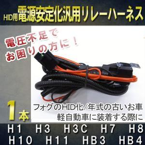 HID 汎用 電源強化リレーハーネス /電圧安定! 12V 35W/55W兼用 防水|keduka